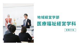 福知山公立大学 医療福祉経営学科紹介2020
