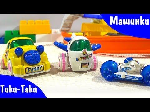 Машинки Хот Вилс, Супер Трек. Видео для детей про Машинки Тики - таки!