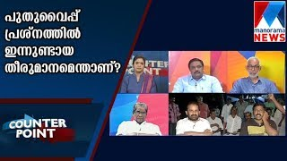 What is the decision on puthuvyppu issue today?   Counter point   Manorama News