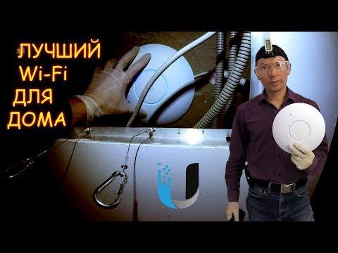 VLOG Как сделать, чтобы Wi-Fi хорошо ловил по всему дому.