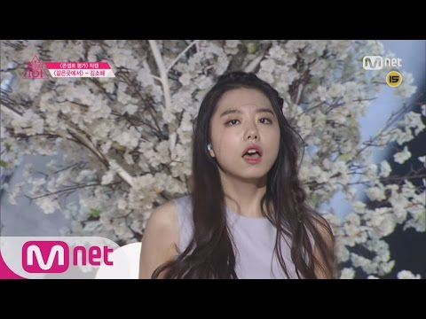 [Produce 101] 1:1 EyecontactㅣKim So Hye - ♬At the Same Place @ Concept Eval. EP.10 20160325