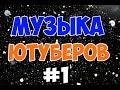 МУЗЫКА ИЗ ВИДЕО ИЗВЕСТНЫХ ЮТУБЕРОВ mp3