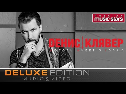 Альбом 2016! Денис Клявер - Любовь живёт 3 года...? Deluxe Edition / Denis Klyaver