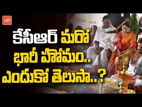 CM KCR Performs Chandi Yagam | TRS | Telangana News | Congress | Revanth Reddy | KTR | YOYO TV