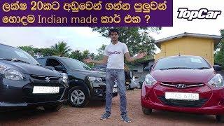 අඩුවටම ගන්න පුලුවන් හොදම Indian made කාර් එක ? | TopCar | Hyundai Eon vs Maruti Alto vs Renault Kwid