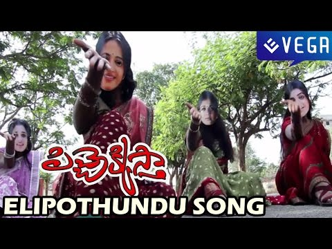Pichekkistha Movie - Elipothundu Song - Latest Telugu Songs...