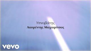 Λαυρέντης Μαχαιρίτσας - Υπνοβάτης (Official Music Video)