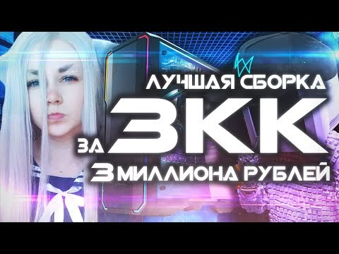 ЛУЧШАЯ СБОРКА ПК ЗА 3 МИЛЛИОНА РУБЛЕЙ - Игровой Компьютер 2018 by KOMPUKTER