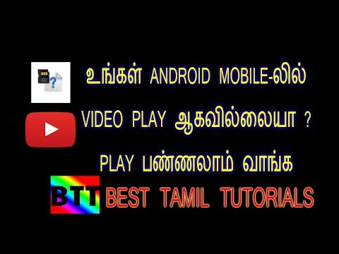 HOW TO FIX UNPLAYABLE VIDEO IN ANDROID MOBILE - BEST TAMIL TUTORIALS