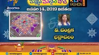 Mutyala Muggu Contest 2019    14 Jan Winners    ETV Telangana
