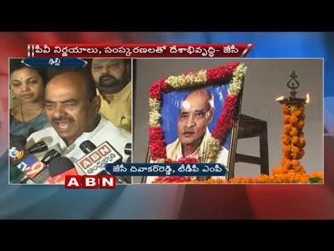 TDP leaders Pays Homage To Former PM PV Narasimha Rao | 97th Birth Anniversary