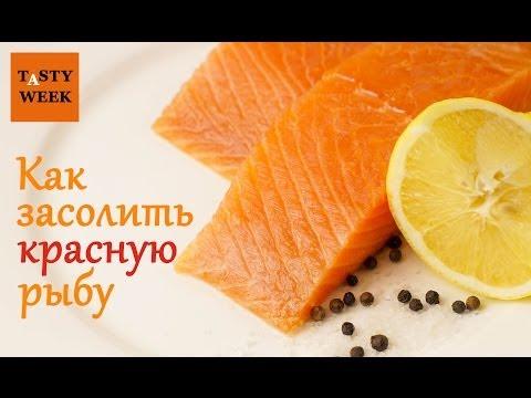Как засолить лосося - рецепт - видео