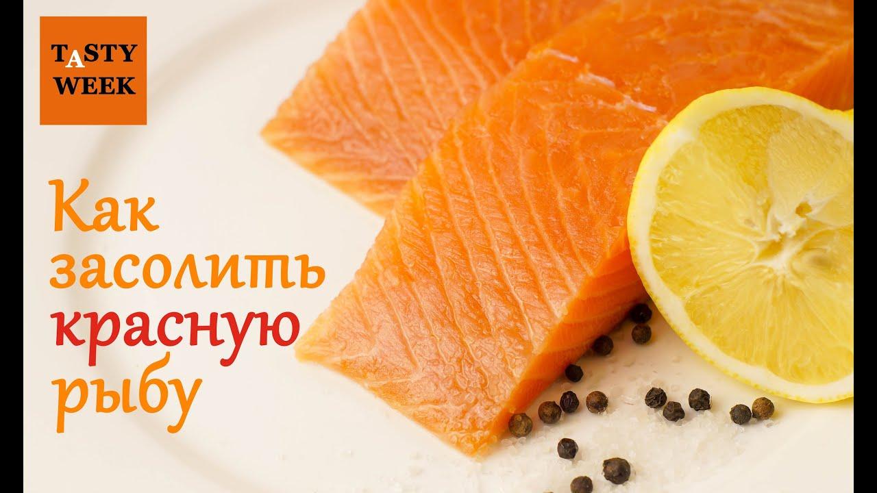 Как засолить красную рыбу вкусно и быстро как быстро и вкусно 14