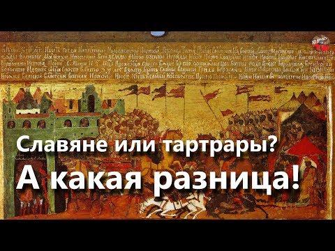 01 Славяне или тартрары, а какая разница☀️ Тартария инфо🎤.АудиоВебы