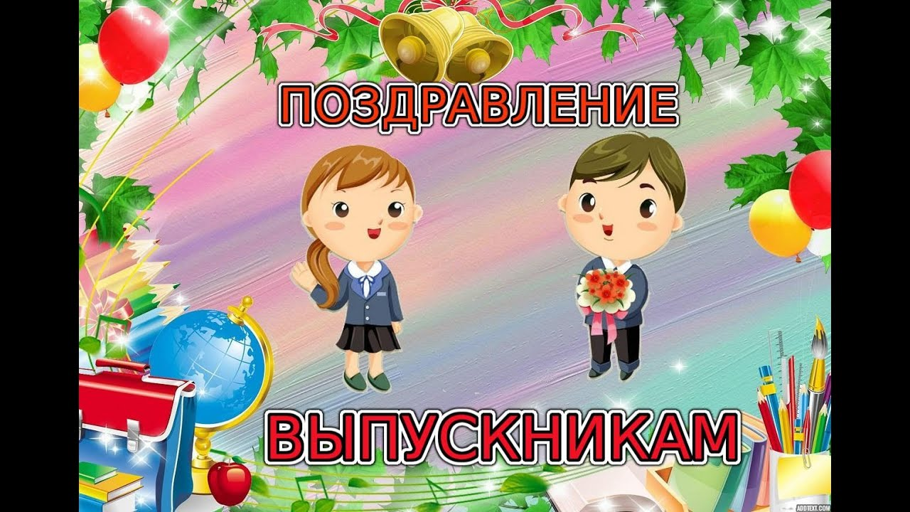 Поздравления на выпускной от первоклассников