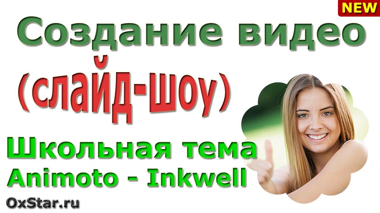 темы для фотографий: