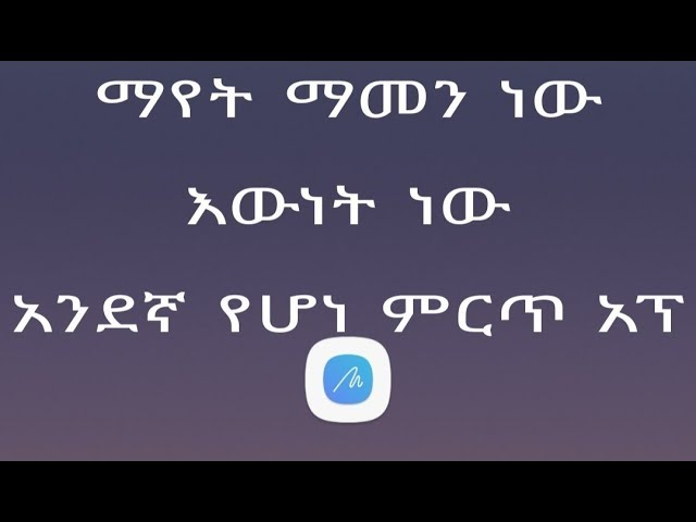 Ethiopia | Live Message Must Try App
