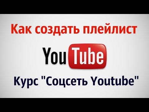 Как создать плейлист на Youtube - Видео, кино, фильмы онлайн, сериалы, видео-фильмы.