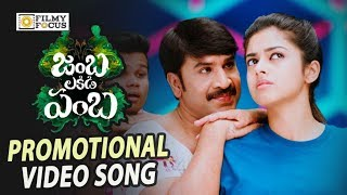Jamba Lakidi Pamba Movie Promotional Video Song || Srinivas Reddy, Siddhi Idnani, Vennala Kishore