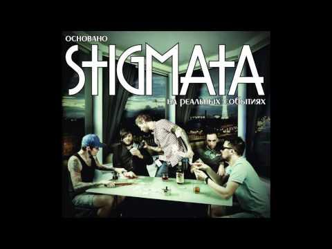 Stigmata - Начнется война