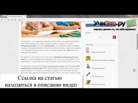 Видео как научиться писать диктанты