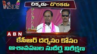TRS Senior Leaders facing tough time to get KCR's Appointment | Inside