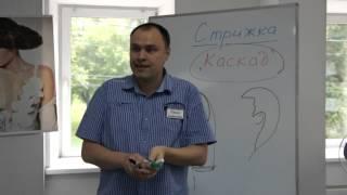 Павел баженов видео уроки стрижки для начинающих каскад