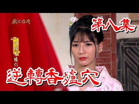 台劇-戲說台灣-逆轉香爐穴-EP 08