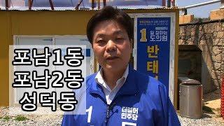 강원도의원후보 강릉시제3선거구 기호1 더불어민주당 반태연