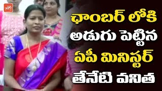 AP Minister Taneti Vanitha Occupies Official Chamber in AP Secretariat | YSRCP