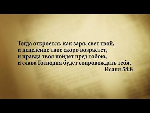 Стих из библии об исцелении