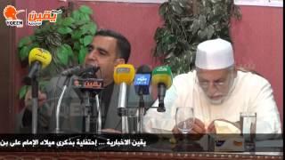 يقين   إحتفالية الطريقة العزمية بذكرى ميلاد الإمام على بن أبي طالب