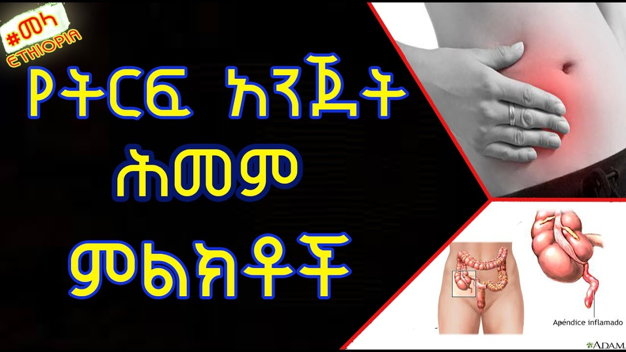 ETHIOPIA -  Emergency Signs and Symptoms of Appendicitis in Amharic
