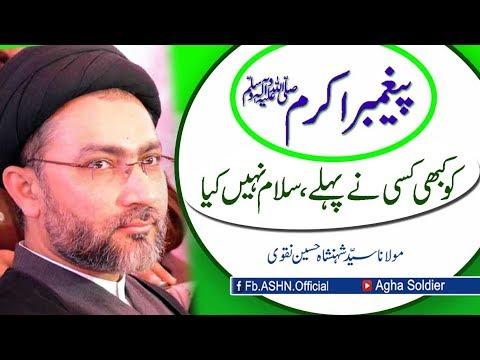 Paighamber e Akram (s.a.w.w) ko kabhi kisi ne pahle Salam nahin kiya.....!