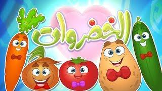 كليب الخضروات - vegetables | قناة مرح - marah tv