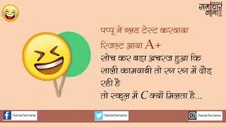स्कूल जोक्स |Jokes in Hindi -549|समाचार नामा
