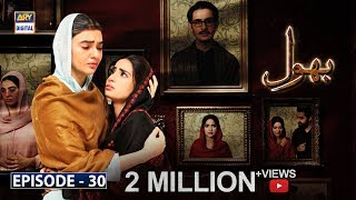 Bhool Episode 30 | 2nd October 2019 | ARY Digital Drama