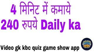 Video gk kbc quiz game mob show app