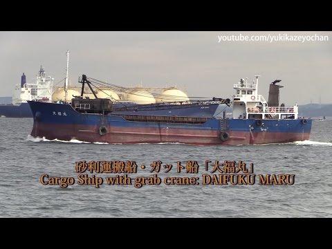 砂利運搬船・ガット船「大福丸」 Cargo Ship with grab crane: DAIFUKU MARU