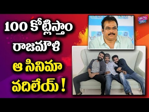 Rajamouli, NTR, Ram Charan Movie Shocking News | #RRRMovie | Tollywood | YOYO Cine Talkies