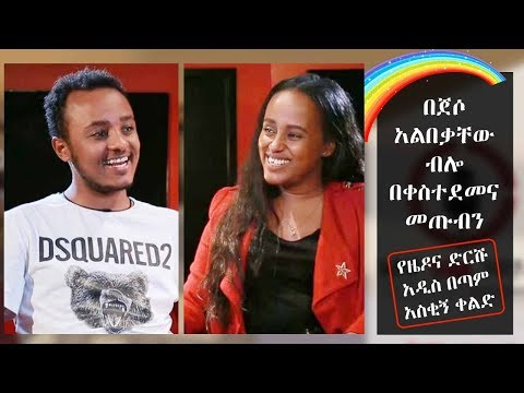 ETHIOPIAN COMEDY | Entertaining  Comedy | Zedo And Dirshu