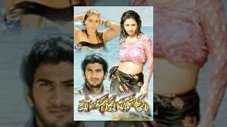 Pogaru Bothu Full Lenghth Movie