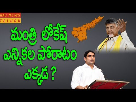 From Which Center Minister Nara Lokesh to Contest in 2019 General Elections? | Raj News