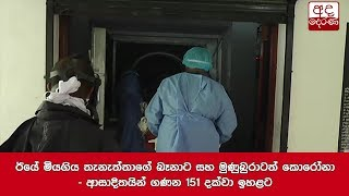 Confirmed cases of coronavirus in Sri Lanka rises to 151