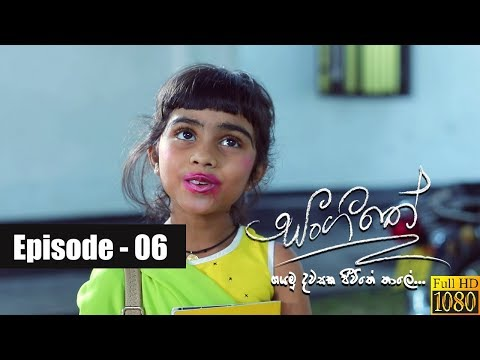 Sangeethe | Episode 06 18th February 2019