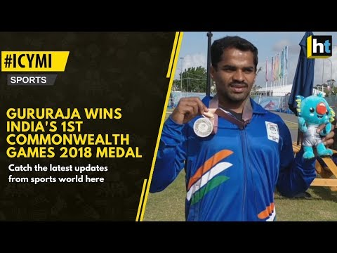 Gururaja Wins India's 1st Commonwealth Games 2018 Medal