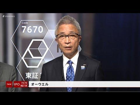 オーウエル[7670]東証2部 IPO