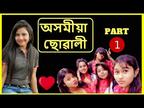 Asking Guwahati Girls Funny Questions | PART ONE | Must Watch thumbnail