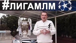 Для лиги чемпионов в МЛМ.Приглашение в Лигу чемпионов МЛМ Игоря Левентера