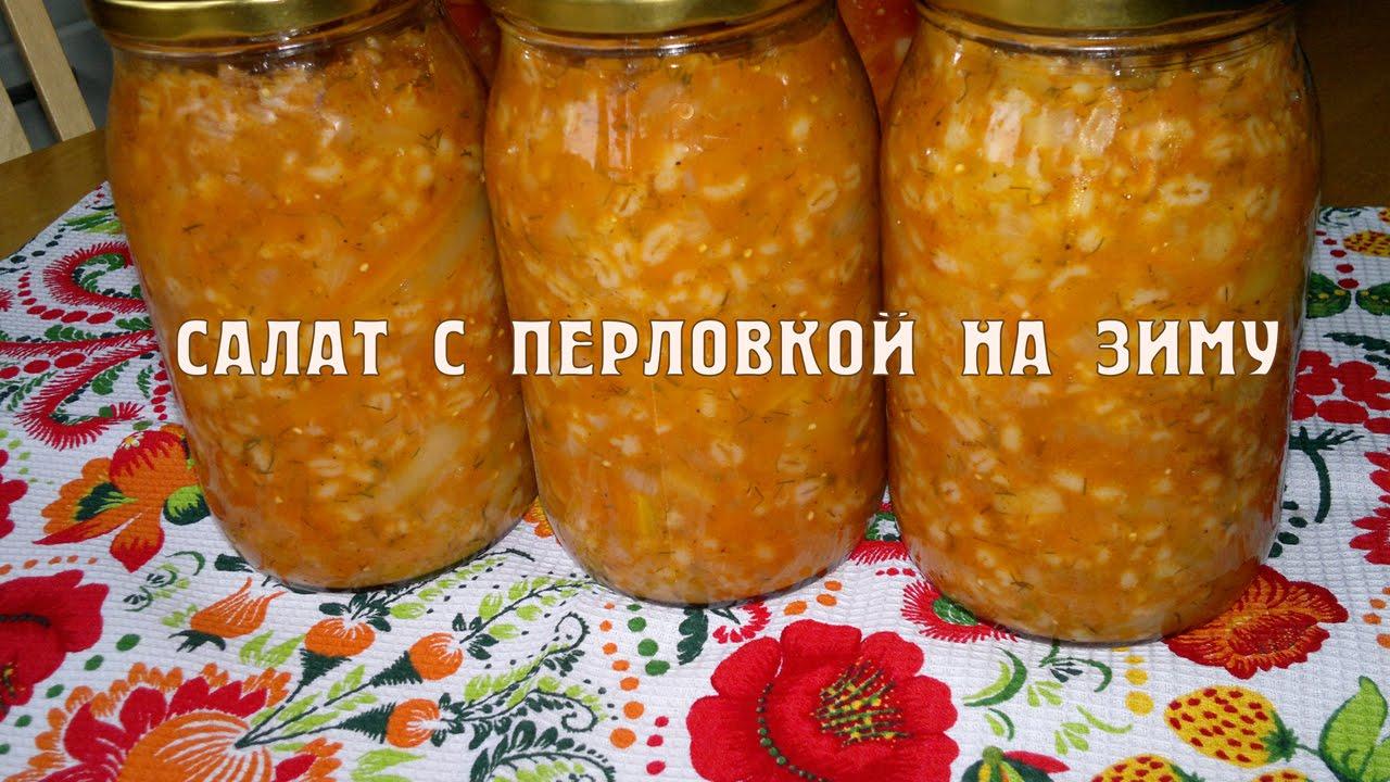 Салаты с крупами на зиму рецепты
